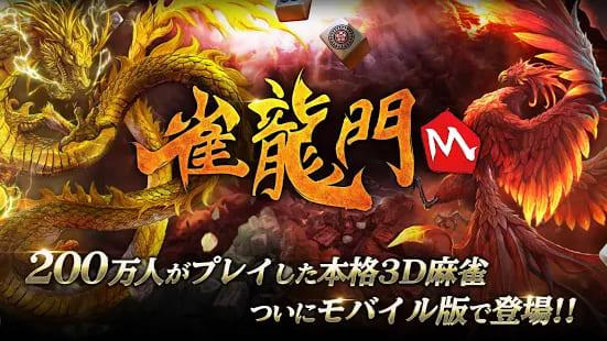 『雀龍門M』200万人が遊んだリアル麻雀のモバイルアプリ!雀龍門と共にあなたの雀力も進化する