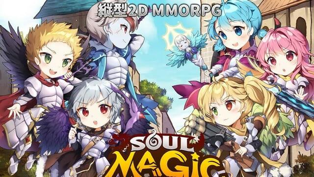 『ソウルマジック オンライン』パーティープレイでモバイルMMORPGを楽しもう!