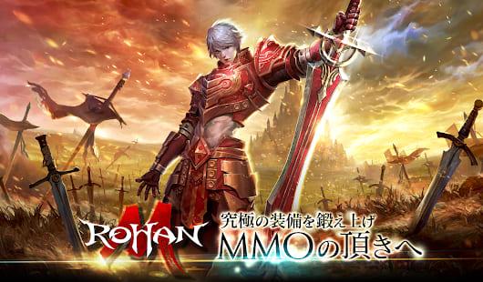 『ロハンM』究極の装備を創り出すハクスラMMORPG!100種類以上の豊富なオプション