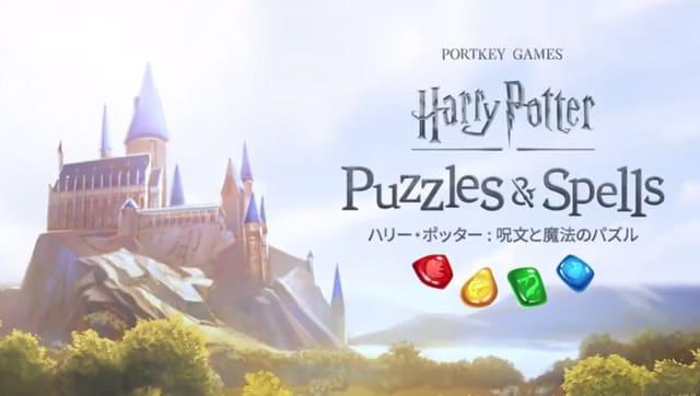 『ハリー・ポッター:呪文と魔法のパズル』ハリーポッターのマッチ3パズルゲーム!ハリー、ロン、ハーマイオニーがトロールを退治