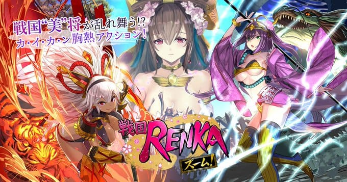 『戦国RENKA ズーム!』美麗な和服姿で駆け回る爽快3DアクションRPG!総勢40名以上の戦国武将が美少女に!