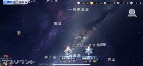 『聖闘士星矢 ライジングコスモ』(聖闘士ライコス)