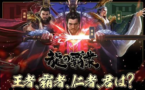 『龍の覇業~三国英雄伝』三国志シミュレーションゲーム!美女武将の隠された裏側をダンジョン攻略で解放
