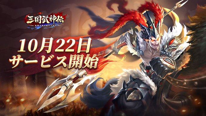 『三国武神伝~最強名将の成り上がり~』1分で終わる三国志シュミレーションカードRPG