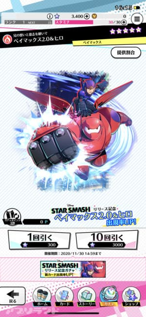 STAR SMASH(スタースマッシュ)