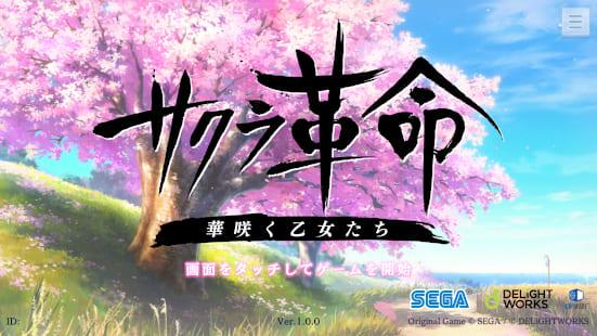 『サクラ革命 ~華咲く乙女たち~』サクラ大戦シリーズの流れを汲んだ新たな「サクラ」プロジェクト!