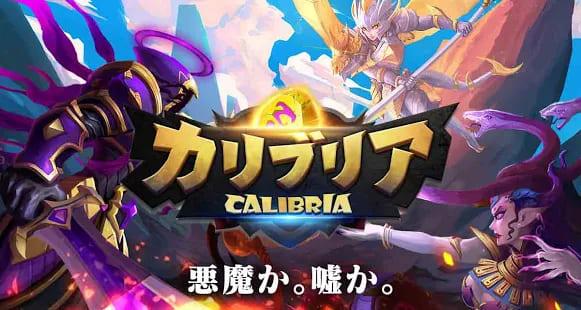 『カリブリア~Crystal Guardians~』全英雄が星6まで進化可能!ルーン装着で最強チームを作ろう