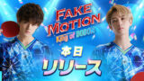 FAKEMOTION King of DOBON