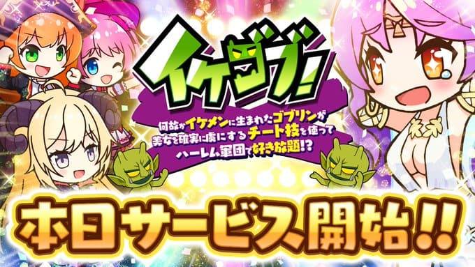 『美少女勇者たちを従えて、底辺ゴブリンから成り上がれ!』DMMGAMESの異世界ハーレムRPG!