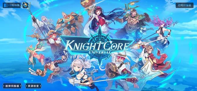 『Knightcore Universal』3英雄5騎士!10種類の職業と全80種類のスキルをカスタマイズしよう