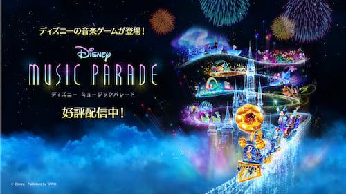 『ディズニー ミュージックパレード』ディズニーの名曲とともにディズニー作品の名場面をかけめぐる音楽ゲーム