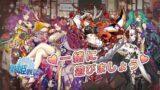 戦姫戦記-魔王倒しの旅-
