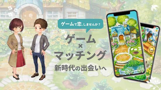 『恋庭』日経新聞でも紹介!男女ともに基本料金無料のマッチングアプリ