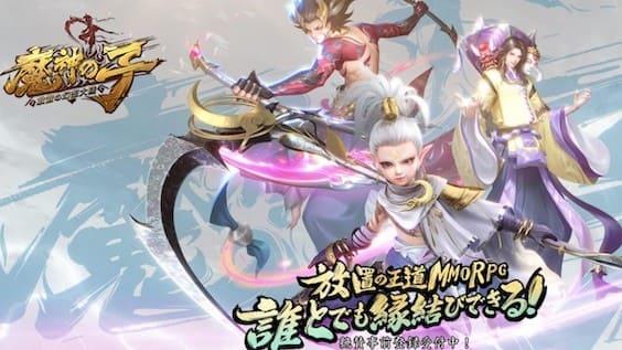 『魔神の子‐放置の幻想大陸‐』レア装備・星5妖霊を貰える!最強の妖霊を育成しよう