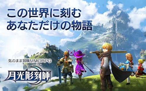 『月光彫刻師』戦士、弓使い、魔道士、聖騎士、錬金術師!無職で始める冒険もアリ!