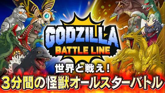 ゴジラ バトルライン/GODZILLA BATTLE LINE