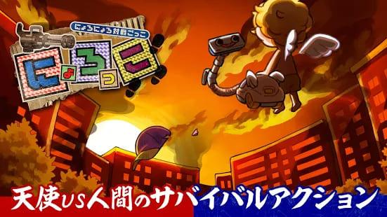 『にょろっこ』自他ともに認めるオンラインゲーム大好き、本田翼がプロデュース!