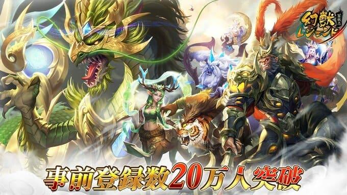 『幻獣レジェンド -百妖志-』100種類以上の幻獣が登場!前代未聞の東方幻獣バトルゲーム