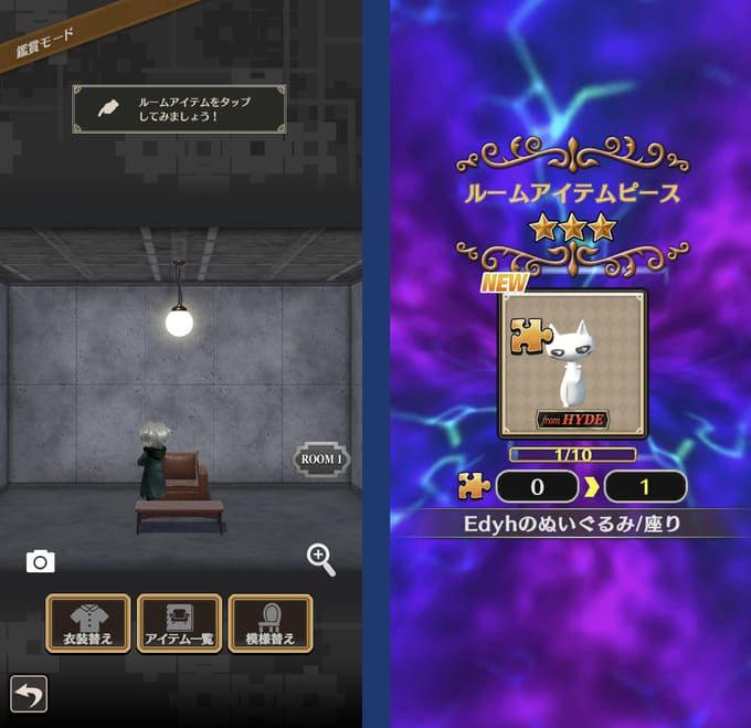 『HYDE RUN』HYDEのソロ活動20周年を記念したスマートフォン向けゲーム