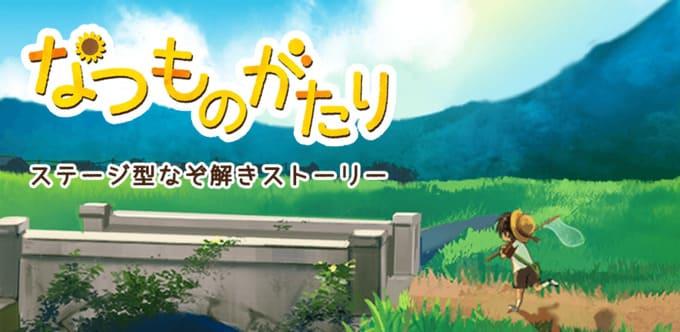 『なつものがたり』夏の田舎町を舞台にしたステージ型のなぞ解きゲーム