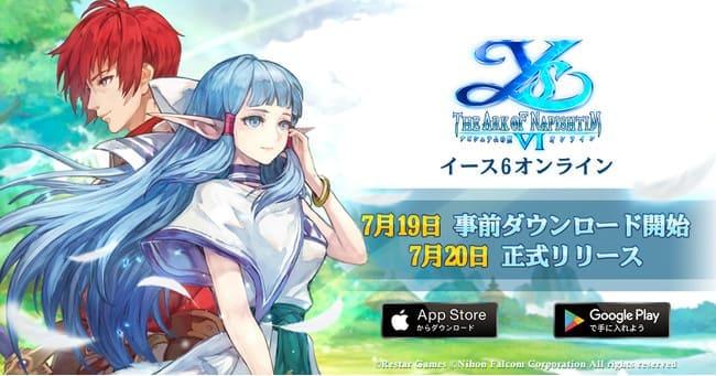 『イース6 オンライン〜ナピシュテムの匣〜』日本ファルコムの30年以上続く人気RPG「イース」シリーズがアプリで登場
