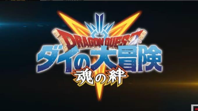 ドラゴンクエスト ダイの大冒険 -魂の絆-