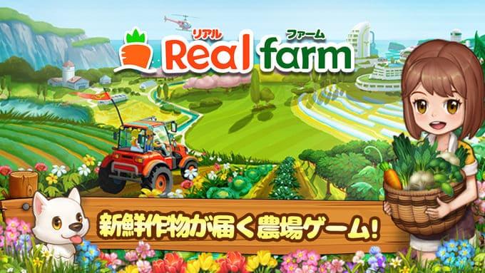 『リアルファーム』ゲームレビュー評価!新感覚農場シュミレーションゲームが日本上陸