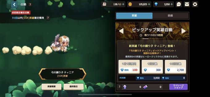 【ガーディアンテイルズ(ガデテル)】ゲームレビュー評価!探索がおもしろいドット絵アクションRPG